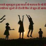 Bachpan Shayari | Childhood Shayari | बचपन शायरी | Hindi Shayari