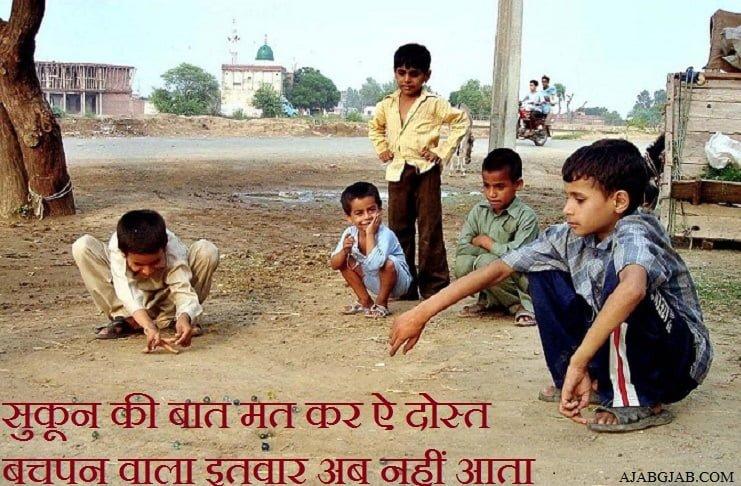 Bachpan Shayari in Hindi