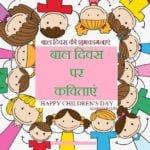 Bal Diwas Poems In Hindi | बाल दिवस पर कविताएं