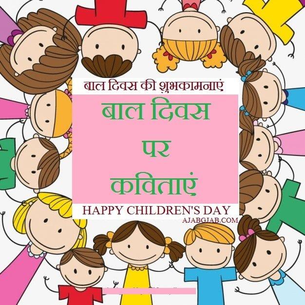Bal Diwas Poems in Hindi, Children's Day Poem