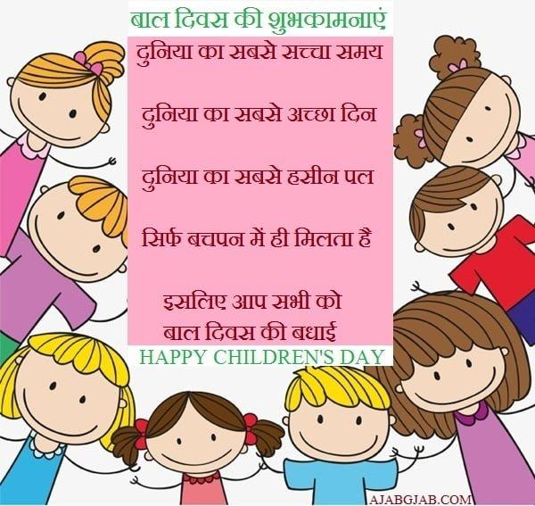Bal Diwas Shayari In Hindi