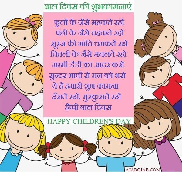 Children's Day Shayari in Hindi