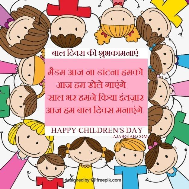 Bal Diwas Wishes in Hindi 1