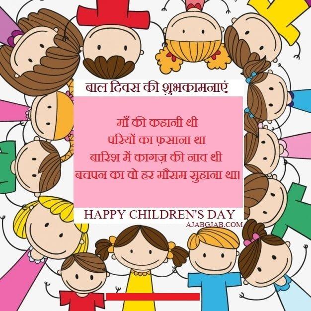 Bal Diwas Wishes in Hindi