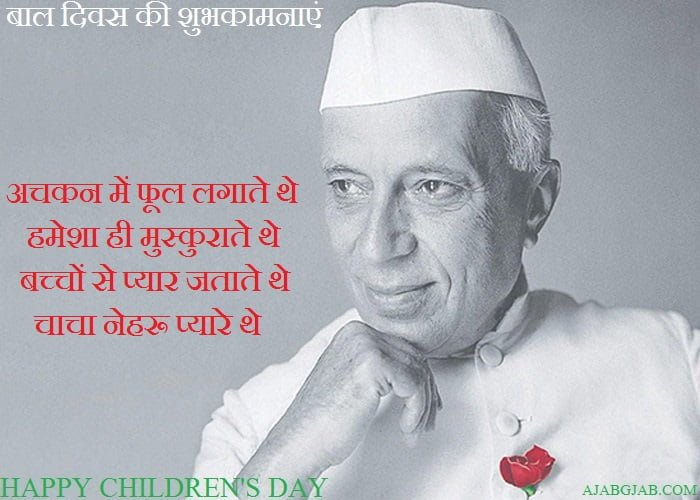 Happy Children's Day Wishes in Hindi