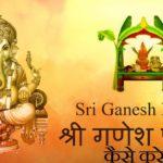 Ganesh Puja Kaise Kare
