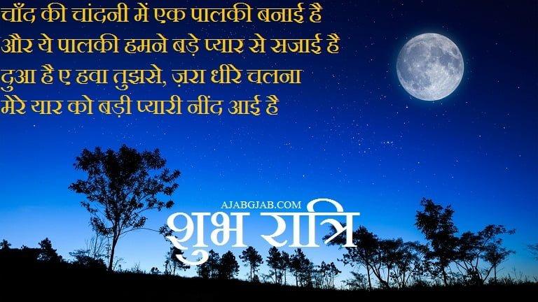 Good Night SMS Shayari In Hindi