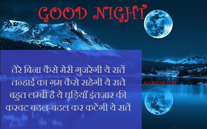 Good Night Shayari Images In Hindi