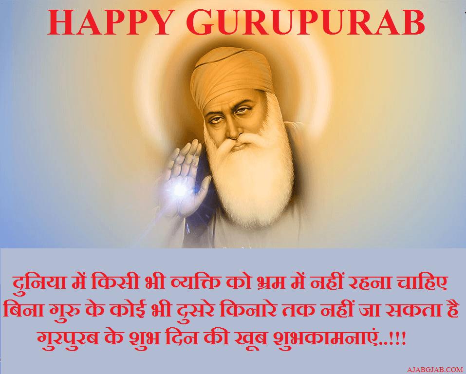Gurpurab Wishes in Hindi