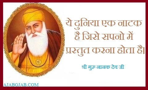 Guru Nanak Dev Picture Quotes in Hindi