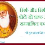 Guru Nanak Dev Picture Quotes in Hindi | श्री गुरु नानक देव के सचित्र अनमोल विचार