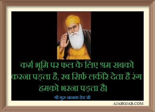 Guru Nanak Picture Quotes in Hindi