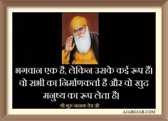 Guru Nanak Picture Quotes in Hindi
