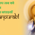 Happy Gurpurab in Hindi
