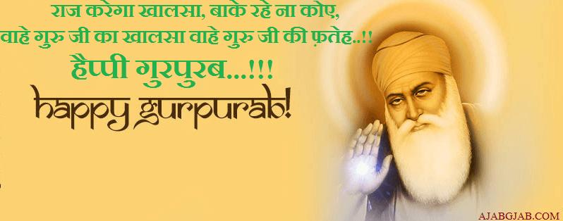 Happy Gurpurab in Hindi