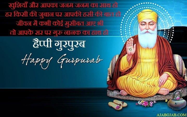 Happy Gurpurab Wishes in Hindi