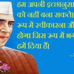Jawaharlal Nehru Hindi Quotes In Images | जवाहर लाल नेहरू के सचित्र अनमोल विचार