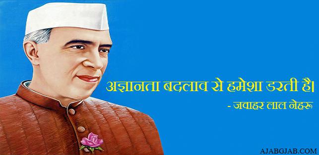 Jawaharlal Nehru Hindi Quotes In Images