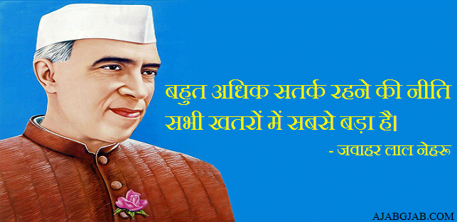 Jawaharlal Nehru Hindi Quotes In Images