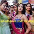 Kinnar Ko daan