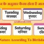 जानिये जन्मदिन के अनुसार कैसा होता है जातक का स्वाभाव
