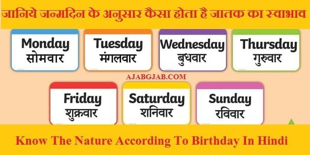 Nature According To Birthday In Hindi