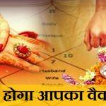 जानिए कैसा होगा आपका वैवाहिक जीवन | Kundli Reading About Married Life In Hindi