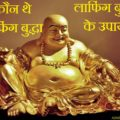 Laughing Buddha Tips in Hindi