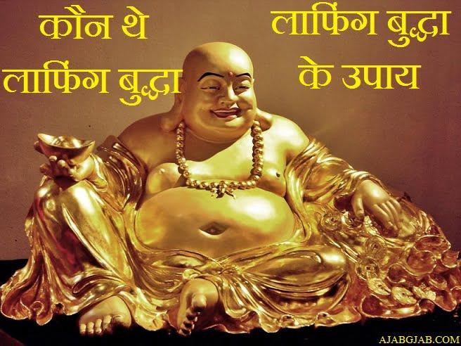Laughing Buddha Tips in Hindi