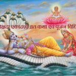 मोक्षदा एकादशी व्रत कथा एवं पूजन विधि | Mokshada Ekadashi Vrat Katha