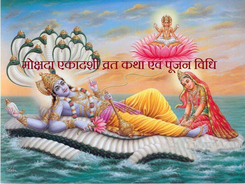 Mokshada Ekadashi Vrat Katha in Hindi