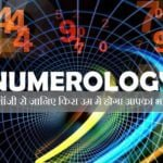 Numerology About Luck in Hindi