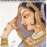 कहानी रानी पद्मनी (पद्मावती)  की | Rani Padmani Story & History