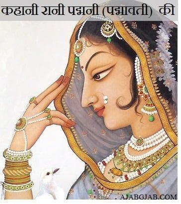 Rani Padmini Story History Hindi