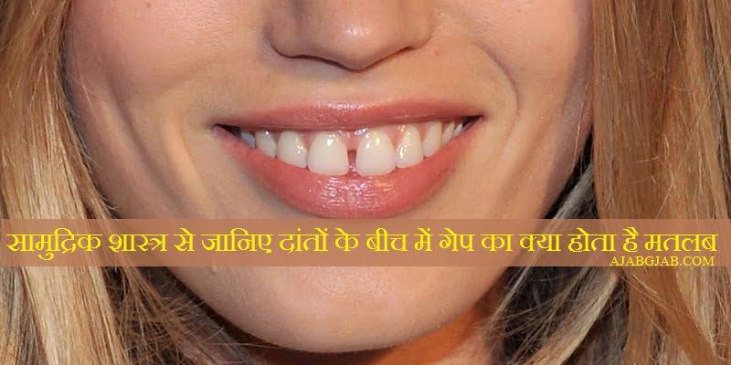 Samudrik Shastra About Tooth Gap