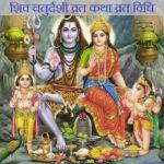 शिव चतुर्दशी व्रत कथा, व्रत विधि | Shiv Chaturdashi Vrat Katha Vrat Vidhi