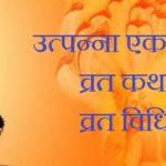 उत्पन्ना एकादशी व्रत कथा, व्रत विधि | Utpanna Ekadashi Vrat Katha, Vrat Vidhi