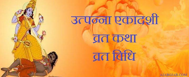 Utpanna Ekadashi Vrat Katha Vrat Vidhi in Hindi