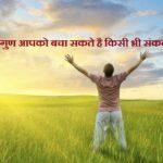 Ye 7 Gun Aapko Bacha Sakte Hai Kisi Bhi Sankat Se