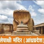 Places Of Ramayan In Present Time