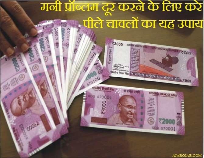 Astrological Measures For Money Problem