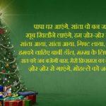 क्रिसमस पर कविता | Christmas Poem In Hindi