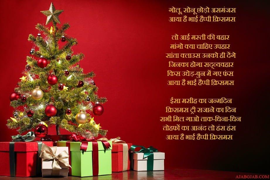 Christmas Poem in Hindi