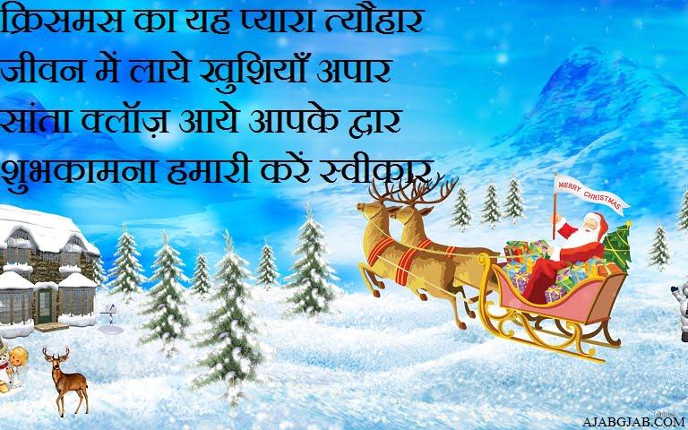 christmas shayari in hindi  क्रिसमस शायरी  merry