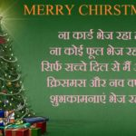 क्रिसमस शायरी | Christmas Shayari in Hindi