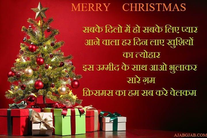 Christmas Shayari In Hindi