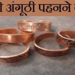 तांबे की अंगूठी पहनने के लाभ | Copper Ring Benefits In Hindi