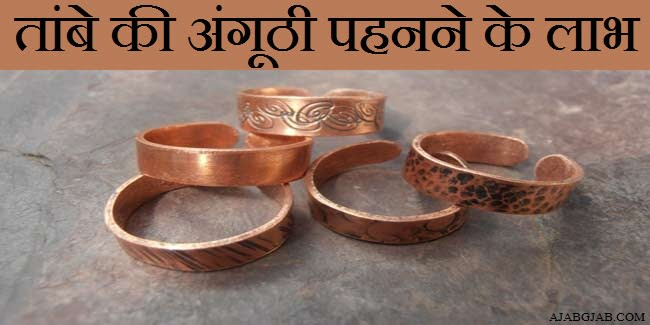 Copper Ring Benefits In Hindi