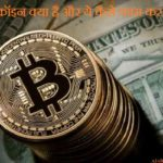 Facts About Bitcoin In Hindi