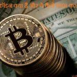 बिटकॉइन क्या है और ये कैसे काम करता है | Facts About Bitcoin in Hindi